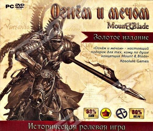 Mount and Blade: Огнем равно мечом. Золотое издание (2010).