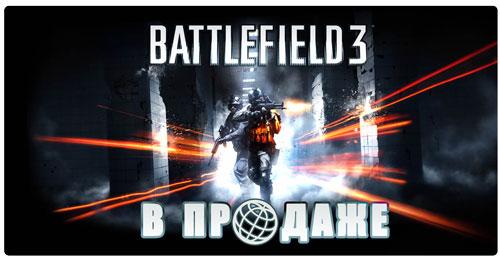 Battlefield 3 limited edition как сделать русский язык