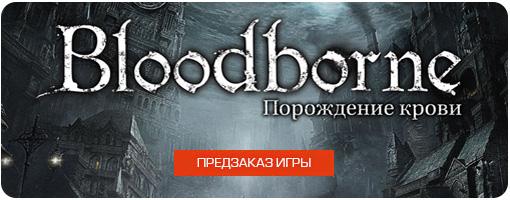 ��������� Bloodborn: ���������� �����