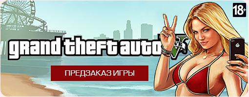 ��������� GTA 5
