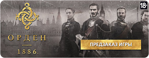 ��������� ����� 1886 (The Order 1886)