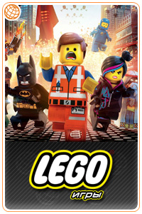 Lego игры